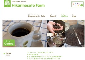 hikarinosatocoffee01