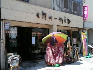 茶民カフェさんの店頭です。 ちょっと見ではなんのお店かわかりません。