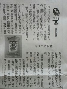 中日新聞(知多版6月16日朝刊25ページより