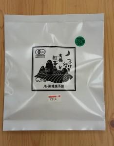 月ヶ瀬紅茶0150131_135237