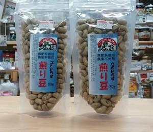 炒り豆0150201_180431