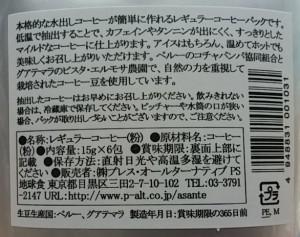 カフェ pack 3 0502_161003